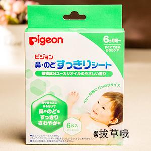 Pigeon贝亲 婴儿呼吸舒缓贴 鼻通贴 14枚