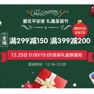 Mediheal美迪惠尔中文网 全场满¥299减¥150/满¥399减¥200