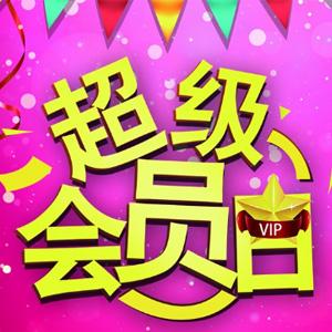 苏宁 12.26超级会员日 两千万优惠券大放送