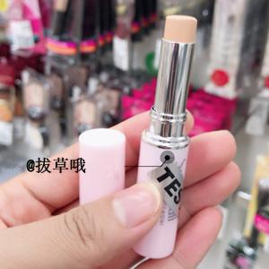 新品 BCL SMARTFULL高机能 保湿遮瑕笔 自然肤色