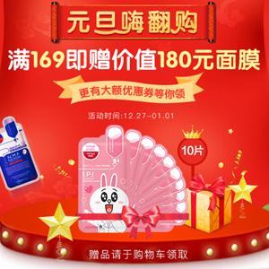 Mediheal美迪惠尔中文网 元旦嗨翻购 满¥169即赠价值¥180面膜