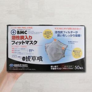 BMC活性炭口罩 四层过滤 防雾霾/病菌/PM2.5/尘螨 50枚