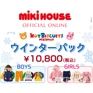 Mikihouse官网 Mikihouse-HOTBISCUITS 男童/女童 福袋4件装