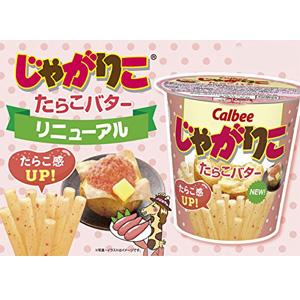 2017新品 Calbee卡乐比薯条三兄弟 鱼子酱黄油味52g*12杯