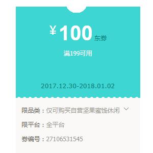 京东APP搜三只松鼠得199-100全平台坚果神券