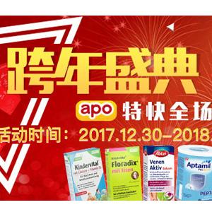 德国药房apo.com中文官网跨年apo特快全场包邮