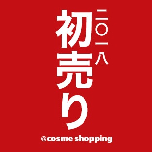 Cosme日本官网现有 限量2018新春福袋发售中