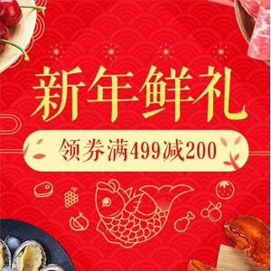 京东 2018新年生鲜促销 领取满499减200