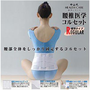 中山式 腰椎医学 紧身护腰带 S码