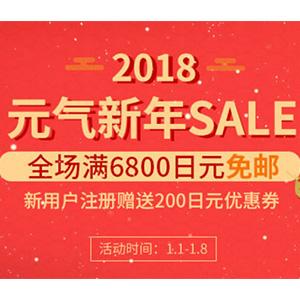 多庆屋中文网现有 2018年促销 全场满6800日元免邮(限重1.5kg)