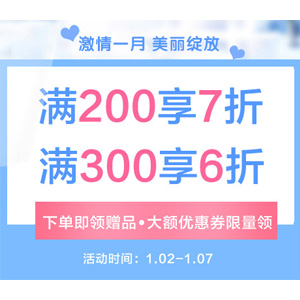 美迪惠尔中文网激情一月 满¥200享7折/¥300享6折