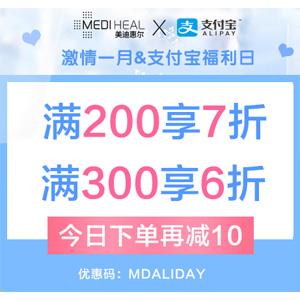 支付宝日!美迪惠尔中文网激情一月 满¥200享7折/¥300享6折