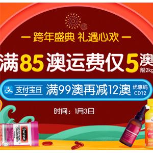 支付宝日!澳洲ChemistDirect中文网跨年盛典 满85澳运费仅需5澳+满99澳减12澳