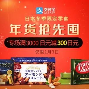 支付宝日!多庆屋现有 日本冬季限定零食专场 满3000日元减300日元