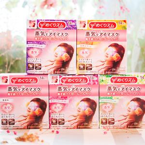 KAO 花王 舒缓疲劳 蒸汽眼罩 多款可选 14枚*2盒