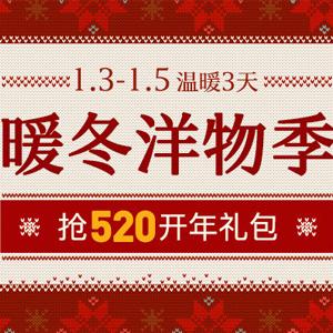 网易考拉海购 暖冬洋物季促销 领取520元红包礼券