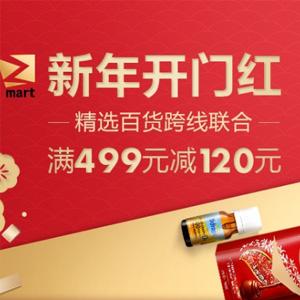 亚马逊中国 精选百货跨线全品类促销