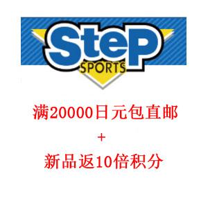 乐天国际Step-Sports店铺 全场满20000日元包直邮