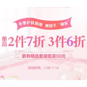 美迪惠尔中文网冬季护肤指南 单品2件7折/3件6折