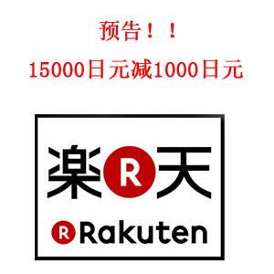 预告!乐天国际 满15000日元立减1000日元即将开启