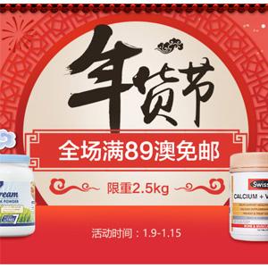 澳洲Pharmacy4Less中文网 年货节促销 全场满89澳免邮