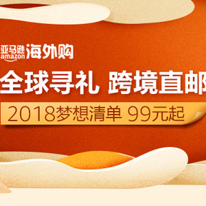 中亚海外购全球寻礼 2018梦想清单全品类促销