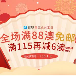 支付宝日!澳洲Roy Young中文网圣诞促销 全场满88澳免邮