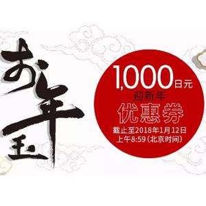 开启!乐天国际 满15000日元立减1000日元+支付宝日95折