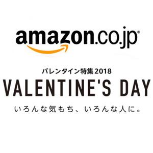 日本亚马逊 情人节礼物 特惠专场