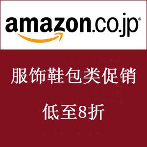 日本亚马逊服饰鞋包专场冬季促销 用码低至8折