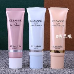 Cezanne倩丽 抗UV 素肌感 修饰提亮 妆前乳30g 三色可选