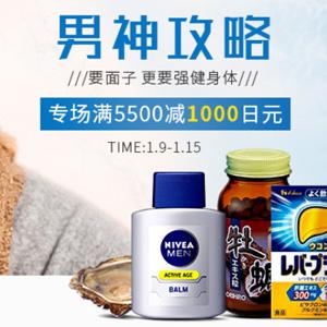 多庆屋中文网 男士护肤系列专场