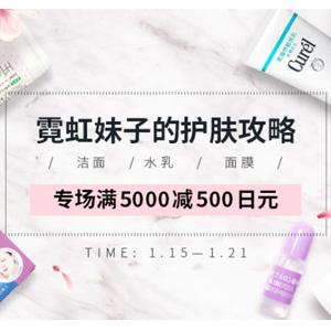 多庆屋中文网 冬季护肤专场低至4.6折+满5000日元减500日元