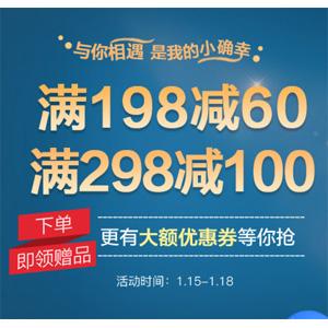 美迪惠尔中文网 满¥198减¥60/满¥298减¥100