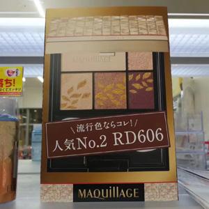 新品 资生堂 MAQuillAGE 心机眼影 RD606 覆盆子摩卡