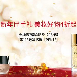 Perfume's Club中文网精选护肤美妆专场低至4折+最高立减15欧促销
