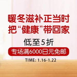 多庆屋中文网 暖冬滋补产品专场低至5折
