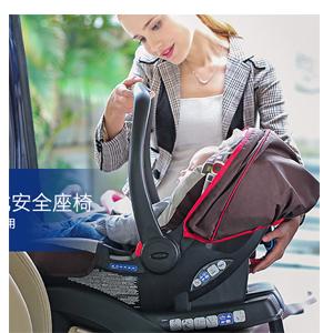 GRACO葛莱 Snug Essential 30 舒尔系列 四合一提篮式安全座椅