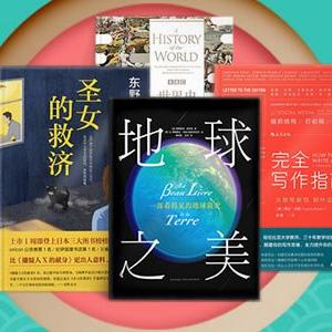 亚马逊中国 年货节图书促销活动