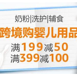 亚马逊中国 跨境购母婴用品专场