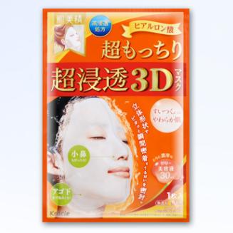 肌美精3D立体玻尿酸高浸透面膜 4枚 橙色款