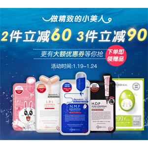 美迪惠尔中文网面膜促销专场 2件减60元/3件减90元