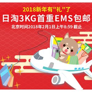 乐天国际满12000日元EMS免邮+广发万事达消费得20%积分