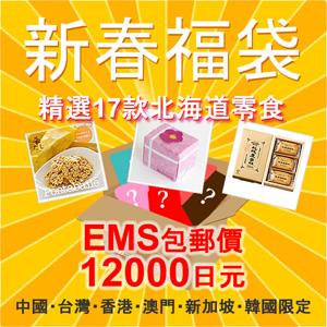 2018春季 北海道17款精选零食福袋
