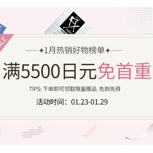 多庆屋中文网 1月热销好物促销 全场满5500日元免首重运费