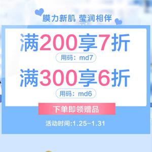美迪惠尔中文网 满¥200享7折/¥300享6折