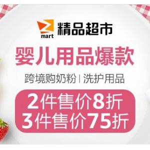 亚马逊中国精品超市母婴用品促销最后一天