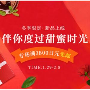 多庆屋中文官方商城现有 冬季限定零食/保温杯 两个活动专场