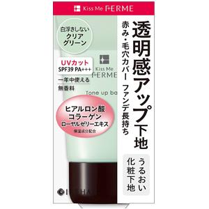 新版 Kiss Me 防晒遮瑕保湿妆前乳/隔离霜 SPF39 PA+++