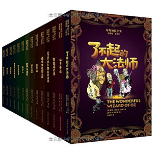 《绿野仙踪全集》(套装共14册)